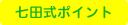 七田式ポイント