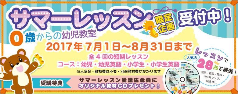 岡山で幼児教室・英語教室・音楽教室をお探しなら七田チャイルドアカデミーの三鈴学園