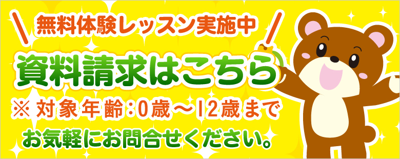 岡山の幼児教室「七田式教育」の三鈴学園、資料請求