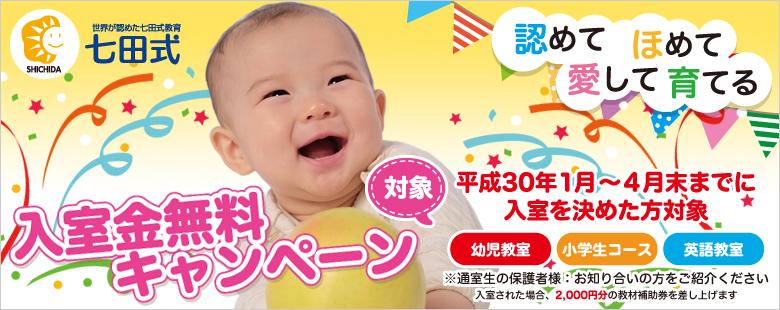 岡山の幼児教室・英語教室・音楽教室なら世界の17の国と地域で選ばれる「七田式教育」。 三鈴学園へどうぞ