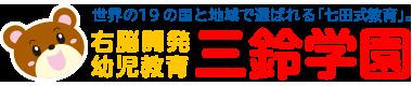 岡山の幼児教室・英語教室・音楽教室なら世界の19の国と地域で選ばれる「七田式教育」。 三鈴学園へどうぞ