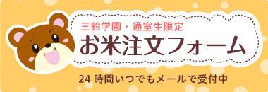 お米注文フォーム