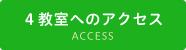 4教室へのアクセス