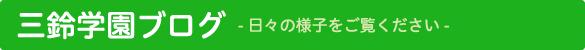 三鈴学園ブログ